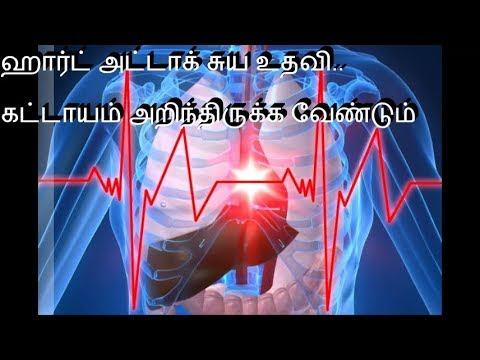 Heart attack first aid in tamil