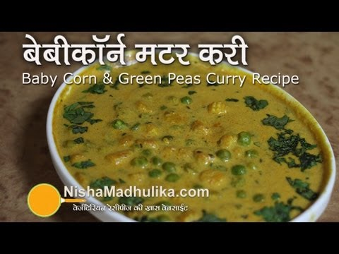 Baby Corn & Green Peas Curry Recipe