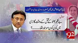 Asif Zardari was behind Benazir