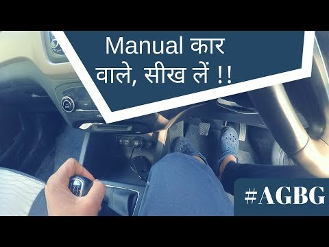 How to Shift gears Without Using Clutch | #AGBG