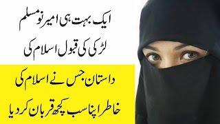 Ek Bahout Ameer Larki K Qabool E Islam Ki Dastaan Jis Ny Islam Ki Khatir Apna Sb Kuch Qurban Kar Dia