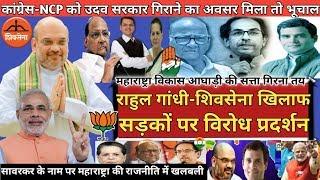 Maharashtra ShivSena Leaders Warn to Uddhav Thackeray on Rahul Gandhi Congress Savarkar NCP Sonia