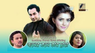 Joler Tole Kar Chaya   Shajal, Tanjin Tisha   Telefilm   Maasranga TV   2018