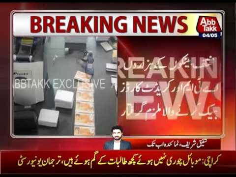 Lahore: Credit Card Hacker Arrested By FIA Crime Circle From Johar Town