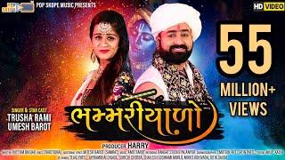 Umesh Barot \u0026 Trusha Rami ||  Bhammariyado (ભમ્મરીયાળો) || New Gujarati Song 2020 @POP SKOPE MUSIC