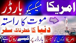 Pakistan Se America Janay Ka Rasta Pakistan To USA Episode 3