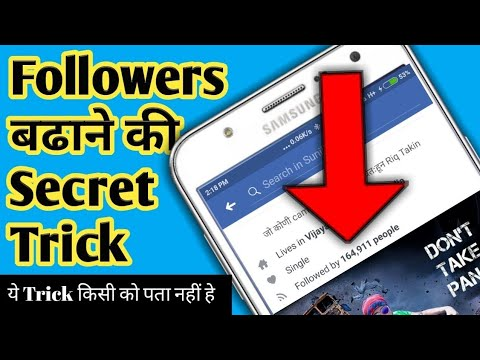 How to increase followers on facebook | auto followers on facebook 2018 | fb auto followers 2018