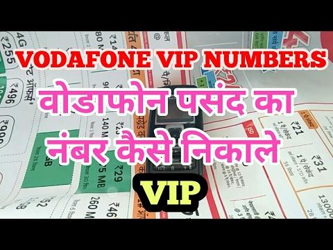 Vodafone Choice/VIP Number, वोडाफोन vip नंबर
