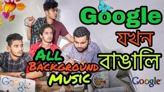Google যখন বাঙালি | All Background Music | The Ajaira LTD | Prottoy Heron The Ajaira LTD.