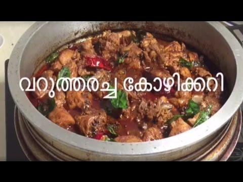 Thani Nadan Varutharacha Chicken Curry | Shinil Kumar | Malayala Pachakam