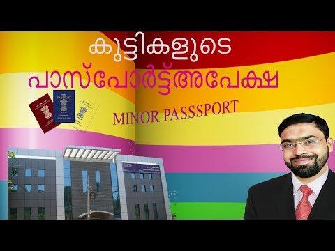 Minor Passport Application(കുട്ടികളുടെ പാസ്പോര്ട്ട് അപേക്ഷ)