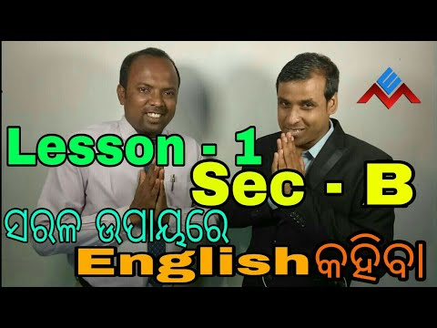 Spoken English Classes in Bhubaneswar / Episode -1/Sec: B