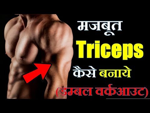 Best 5 Dumbbell Triceps Exercises For Better Result in Hindi | Fitness Fighters