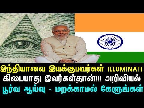 இந்தியாவை இயக்குபவர்கள் ILLUMINATI கிடையாது இவர்கள்தான்!!!   தமிழ்   காட்டுப்பறவை