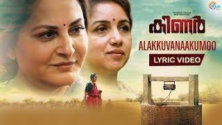 Kinar Malayalam Movie | Alakuvanakumoo Lyric Video | Jaya Prada, Revathy | Kallara Gopan | Official