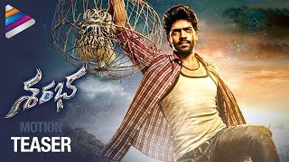 Latest Telugu Movie Trailers 2017 | Sharabha First Look Motion Teaser | Launched by Chiranjeevi