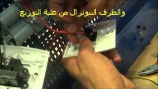 #x202b;توصيل لمبة مع مفتاح مفرد وبريزة.wmv#x202c;lrm;