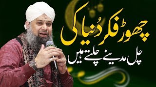 Chor Fikr Duniya Ki Chal Madeene Chaltey Hain | Owais Raza Qadri Naat Sharif