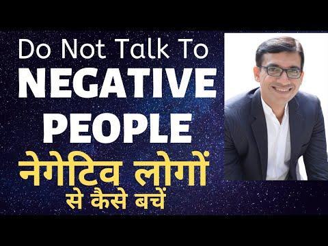 Do Not Talk To Negative People || Must Watch || Kamal Khurana || Motivational Speaker