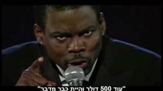 chris rock the difference between men and women