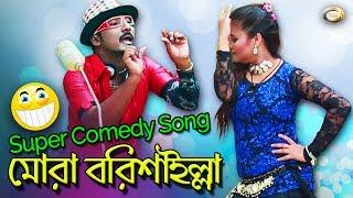 Bangla Comedy Song - Mora Borishailla | Bangla Music Video