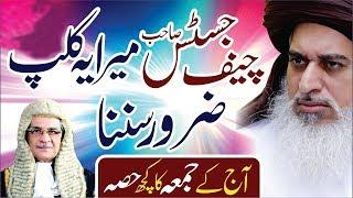 Allama Khadim Hussain Rizvi | Chief Justice Mera ye Clip Zaroor Sunna