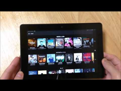SpotifyをKindle Fire HDX 8.9で使う【Amazonアプリ】