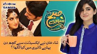 Sana khan ne accident say kuch din pehlay diary mein kia likha?   SAMAA TV   05 Dec,2018