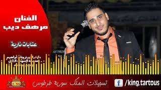 مرهف ديب عتابات نارية 2018