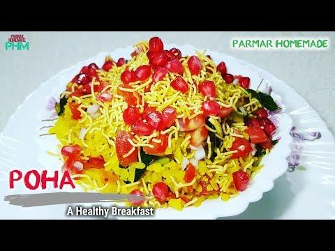 पोहा रेसिपी Poha healthy breakfast | poha rice | kanda poha | poha recipes breakfast |