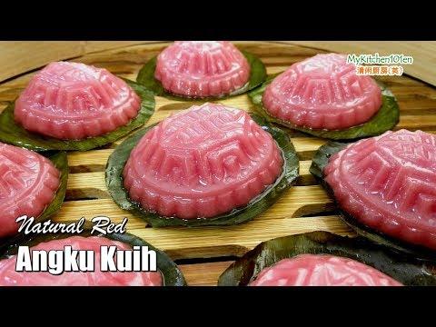 Natural Red Angku Kuih (Mung Bean Paste)| MyKitchen101en