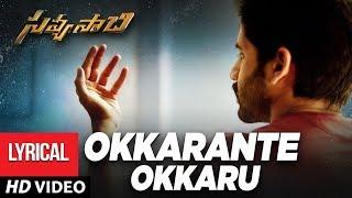 Okkarantey Okkaru Song with Lyrics -Savyasachi Songs   Naga Chaitanya, Nidhi Agarwal   MM Keeravaani