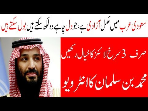 MBS Interview About Freedom Of Speech In Saudi Arabia | Latest News Updates by Jumbo TV