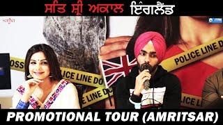 Promotional Tour(Amritsar) Sat Shri Akaal England | Ammy Virk, Monica Gill, Rel 8th Dec | Saga Music