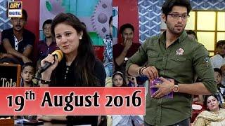 Jeeto Pakistan - 19th August 2016 - ARY Digital
