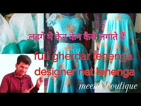 Designer net lehenga cutting and stitching /full gherdar lehenga /how to attach can can in lehenga