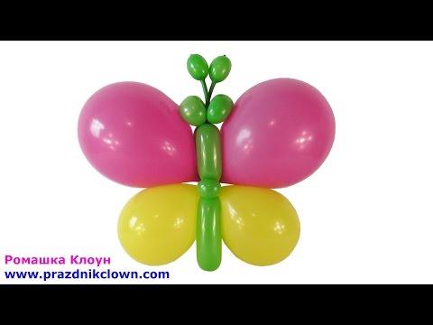 БАБОЧКА ИЗ ШАРОВ своими руками Balloon Butterfly TUTORIAL