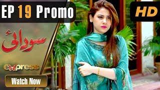 Pakistani Drama | Sodai - Episode 19 Promo | Express Entertainment Dramas | Hina Altaf, Asad