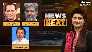 Qoum ki tarbiyat kon karega? | News Beat | Paras Jahanzeb | 07 June 2019