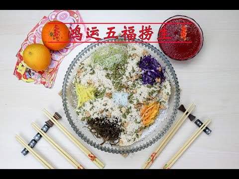 鸿运五福捞生 (素)     Healthy YuSheng (Vegetarian) // 99%Natural  健养站