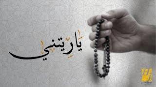 حسين الجسمي - يا ريتني (حصرياً)