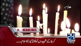 News Headlines | 12:00 AM | 22 September 2017 | 24 News HD
