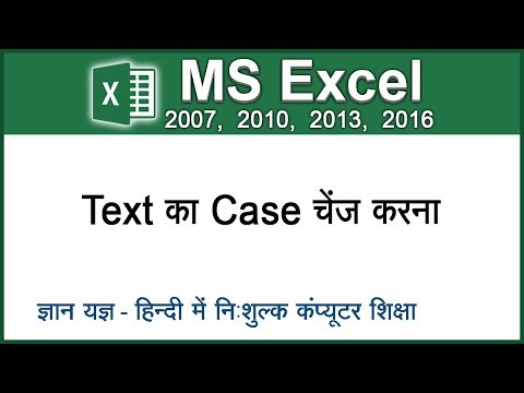 How to change case (upper, lower, proper) and concatenate text at same time in MS Excel?(Hindi) 57