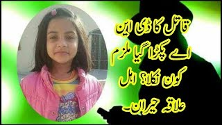 Zainab's DNA test report | ﻗﺎﺗﻞ ﮐﺎ ﮈﯼ ﺍﯾﻦ ﺍﮮ ﭘﮑﮍﺍ ﮔﯿﺎ ، ﻣﻠﺰﻡ ﮐﻮﻥ ﻧﮑﻼ؟ ﺍﮨﻞ ﻋﻼﻗﮧ ﺷﺸﺪﺭ