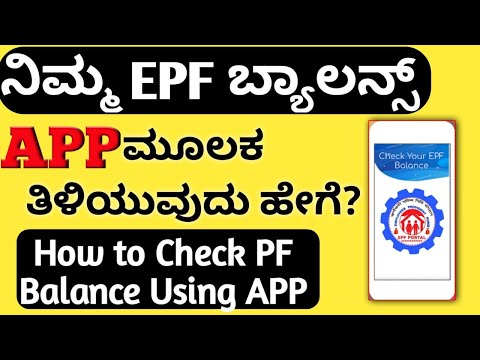 How to Check Your E-PF Balance using App | Kannada