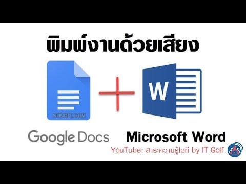 จัดการงานพิมพ์ Word โดยพิมพ์งานด้วยเสียงใน Google Docs