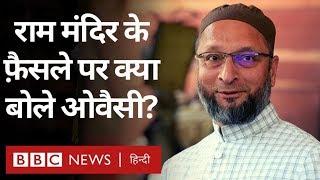 Ayodhya Verdict: Asaduddin Owaisi ने Ram Mandir-Babri Masjid पर क्या-क्या कहा? (BBC Hindi)