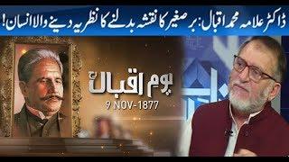 Dr Allama Muhammad Iqbal | Harf e Raaz with Orya Maqbool Jan