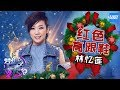 CLIP 林忆莲 红色高跟鞋 梦想的声音2 EP 8 20171222 浙江卫视官方HD mp3