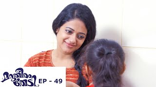 Marutheeram Thedi | Episode 49 - 18 July 2019 | Mazhavil Manorama